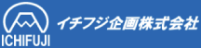 イチフジ企画株式会社