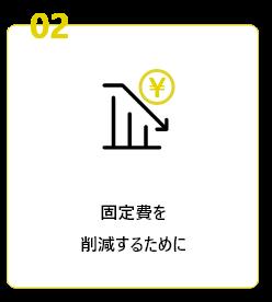 必要性02